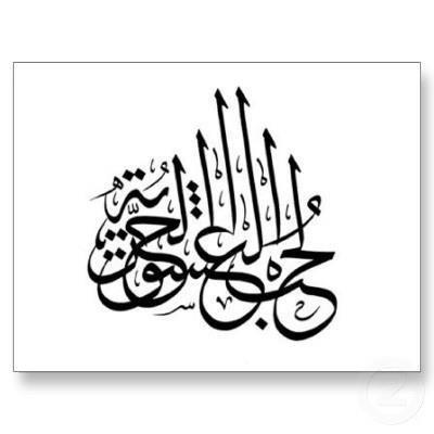 91d0182e89d3211c01c0f619184c60be  calligraphy tattoo arabic calligraphy
