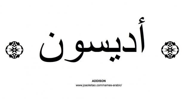 Addison name arabic tattoo design