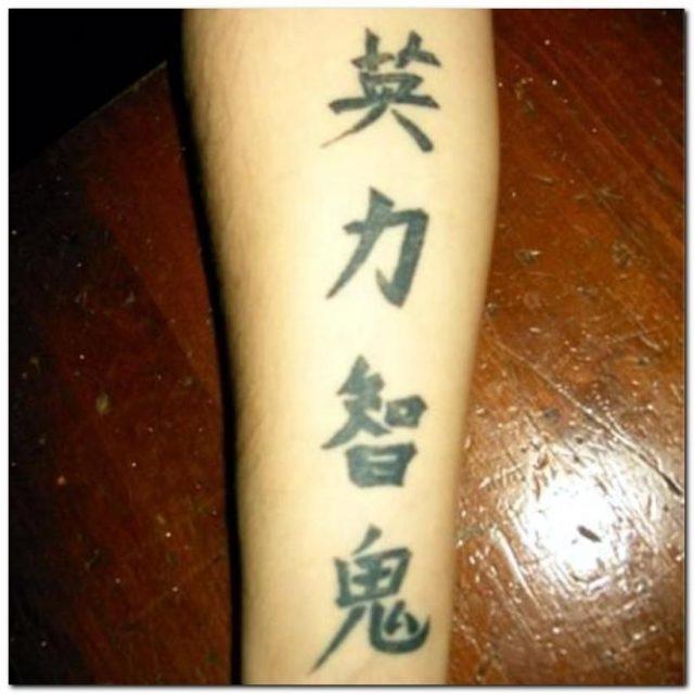 Chinese tattoo 11