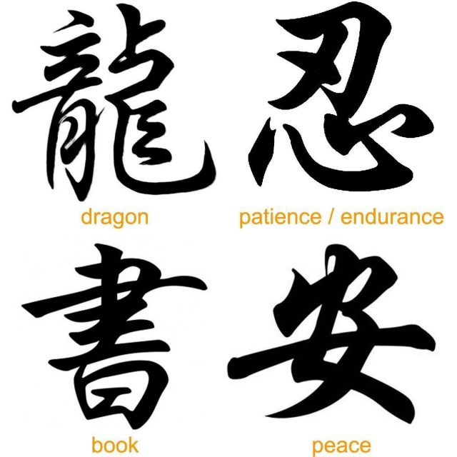 Chinese tattoo dragon peace book patience